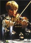 Quartet(カルテット)