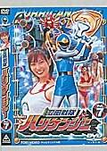 忍風戦隊ハリケンジャー VOL.7