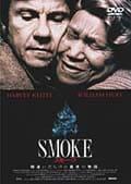 スモーク (1995)
