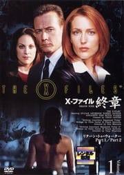 X-ファイル 終章 vol.1