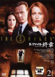 X-ファイル 終章 vol.2