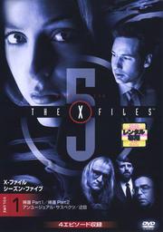 X-ファイル シーズン・ファイブ vol.1