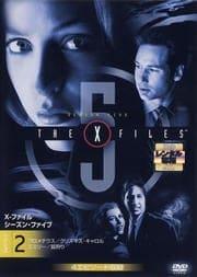 X-ファイル シーズン・ファイブ vol.2