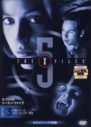 X-ファイル シーズン・ファイブ vol.3