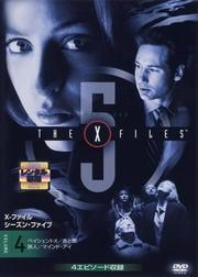 X-ファイル シーズン・ファイブ vol.4