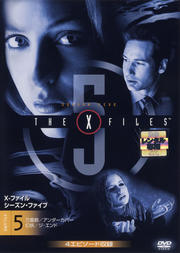 X-ファイル シーズン・ファイブ vol.5