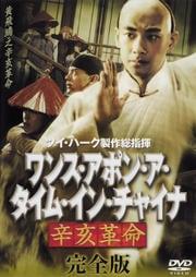 ワンス・アポン・ア・タイム・イン・チャイナ 辛亥革命 完全版 Disc.1