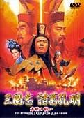 三国志 諸葛孔明 〜赤壁の戦い〜