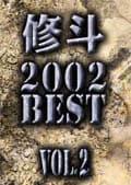 修斗 2002 BEST vol.2