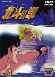 北斗の拳 VOL.4