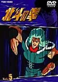 北斗の拳 VOL.5