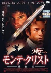 モンテ・クリスト -巌窟王-