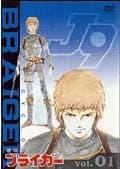 銀河旋風ブライガー Vol.1