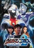 劇場版 ウルトラマンコスモス2 THE BLUE PLANET ムサシ(13才)少年編