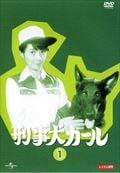 刑事犬カール Vol.1