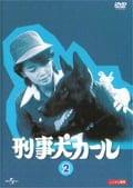 刑事犬カール Vol.2