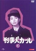 刑事犬カール Vol.3
