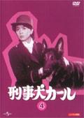 刑事犬カール Vol.4