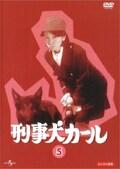 刑事犬カール Vol.5