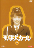 刑事犬カール Vol.6