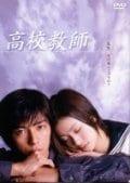 高校教師(2003年版) 3