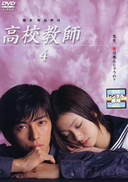 高校教師(2003年版) 4