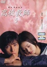 高校教師(2003年版) 5