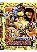 忍風戦隊ハリケンジャー VOL.9