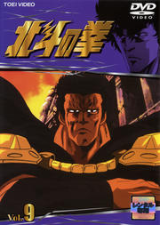北斗の拳 VOL.9