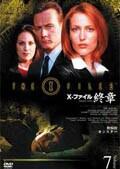 X-ファイル 終章 vol.7