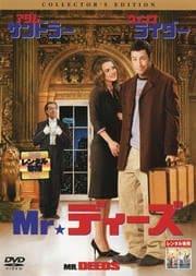 Mr.ディーズ コレクターズ・エディション