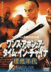 ワンス・アポン・ア・タイム・イン・チャイナ 理想年代 完全版 Disc.1