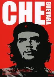 チェ・ゲバラ −人々のために−