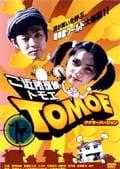 ドラマW ご近所探偵 TOMOE