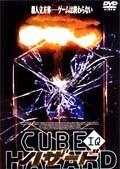 CUBE IQハザード