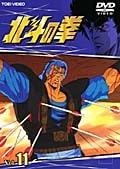 北斗の拳 VOL.11