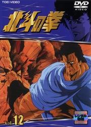 北斗の拳 VOL.12
