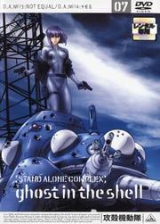 攻殻機動隊 STAND ALONE COMPLEX 07