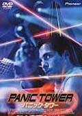 パニック・タワー