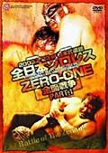 全日本プロレス対ZERO-ONE全面戦争 2.23日本武道館決戦 PART.1