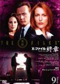 X-ファイル 終章 vol.9