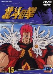 北斗の拳 VOL.15