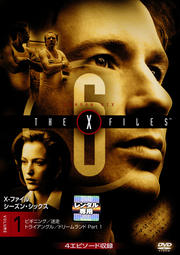 X-ファイル シーズン・シックス vol.1