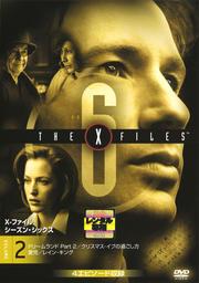 X-ファイル シーズン・シックス vol.2