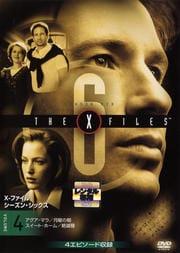 X-ファイル シーズン・シックス vol.4