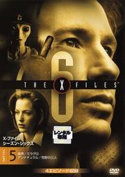 X-ファイル シーズン・シックス vol.5