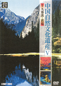 中国自然文化遺産 V 九寨溝・黄竜