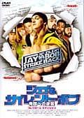 ジェイ&サイレント・ボブ 帝国への逆襲〜コレクターズ・エディション〜