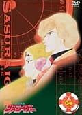 銀河疾風サスライガー Vol.04