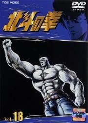 北斗の拳 VOL.18